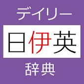 デイリー日伊英・伊日英辞典 (三省堂)