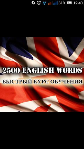 Английские слова - 2500 слов