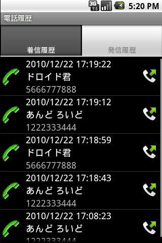 電話履歴 - screenshot
