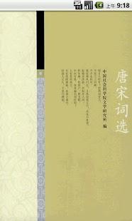 1X43_唐宋詞鑑賞集成(精)(上冊) - 五南圖書