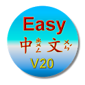Chinese Phonetic Symbol 20A icon