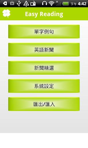 翻譯 單字 片語 測驗 - EasyReading
