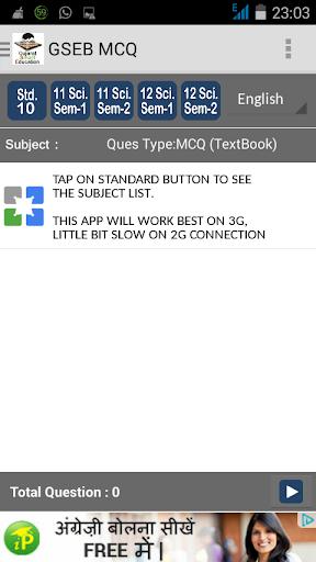 GSEB All MCQ 2.6 screenshots 10
