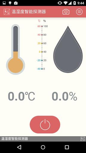 温湿度智能探测器