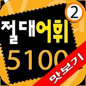 다락원 절대어휘 5100 2권 맛보기