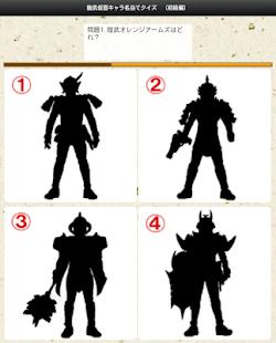鎧武(ガイム)仮面キャラ名当てクイズ|玩娛樂App免費|玩APPs