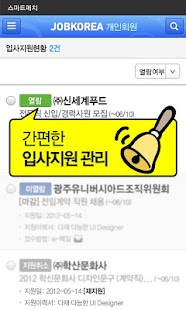 잡코리아 스마트매치 - 맞춤 취업 No.1 - screenshot thumbnail