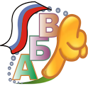 Russian ABC - Azbuka Pro icon