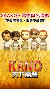 體育競技必備免費app推薦|KANO天下嘉農 - 全台一起打棒球線上免付費app下載|3C達人阿輝的APP