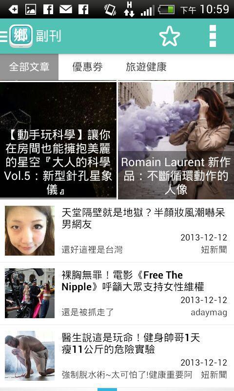 鄉民晚報 - 精華新聞社群:搭載鄉民覺醒系統 - screenshot