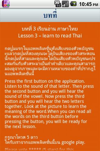 เรียนอ่าน ภาษาไทย บทที่ 3 - screenshot