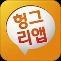 최신공략집,사전등록,게임뉴스,리뷰,한번에 헝그리앱 icon