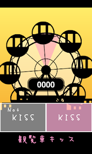 FerrisWheel KISS- screenshot thumbnail