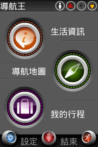 樂客導航王N3 Pro - screenshot