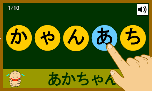 Japanese_hiragana - screenshot thumbnail