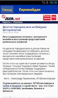 Screenshot of Евромайдан