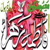 Hazrat Fatima(a.s)Quiz