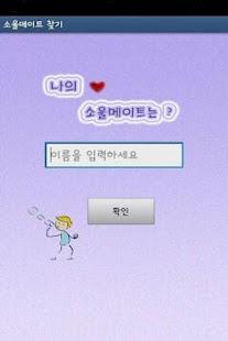 소울메이트 찾기 - screenshot thumbnail