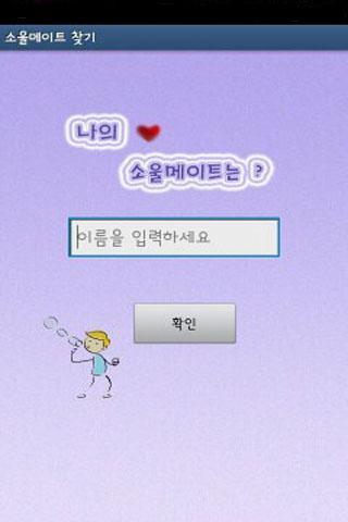 소울메이트 찾기 - screenshot
