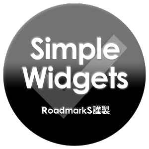Simple Widgets カスタマイズできるウィジェット
