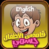 قاموس الاطفال انجليزي - جسمي