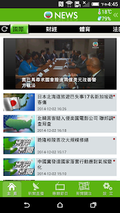 無綫新聞- screenshot thumbnail