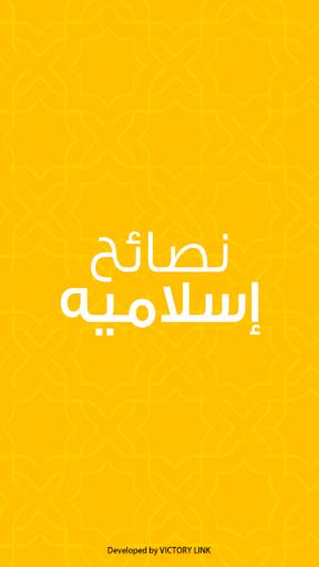 نصائح اسلاميه -ISLAMIC ADVICES