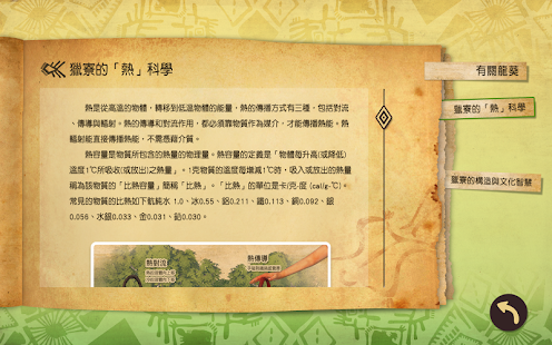 飛鼠部落 - 3 秘密獵寮 screenshot