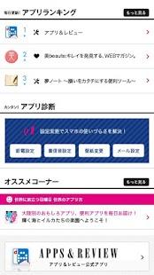 dアプリ&レビュー -ドコモが厳選するアプリ紹介サイト- 工具 App-愛順發玩APP