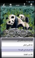 Screenshot of خدع بصرية 2