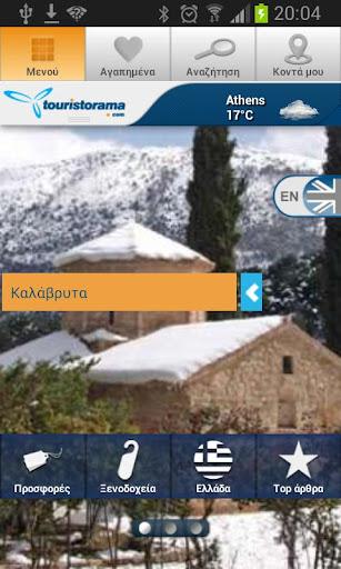 Touristorama.com Greece