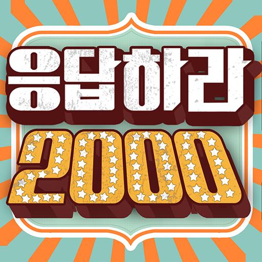 응답하라 2000년 LOGO-APP點子
