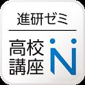 進研ゼミ高校講座NEXT icon