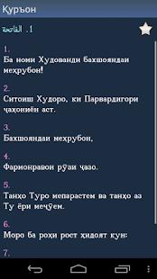 Free Қуръон - Quran in Tajik + APK for Android