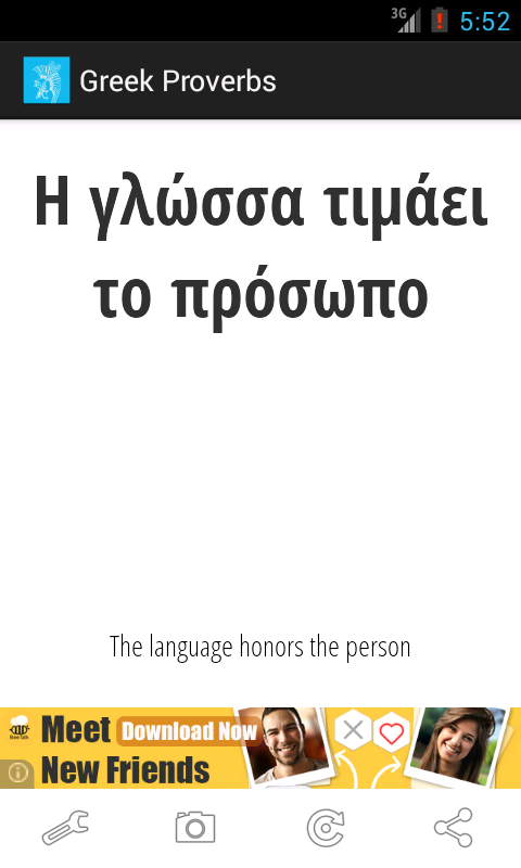 Greek Proverbs- screenshot