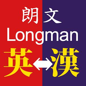Longman Dict. (EC/CE) Trad. 書籍 LOGO-玩APPs