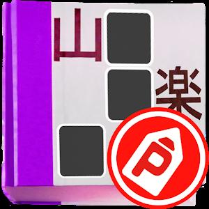 パズパラ漢字ナンクロ for PC and MAC