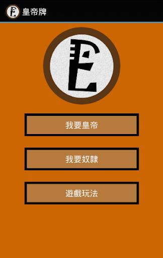 【免費紙牌App】皇帝牌-APP點子