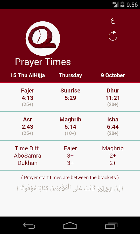 QatarPrayer - screenshot