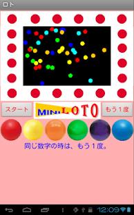 ロト7・ロト6・ミニロト 博奕 App-癮科技App