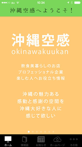 【沖繩上網】Okinawa2Go-沖繩旅遊自由行地圖資訊免費iPhone4出借 ...