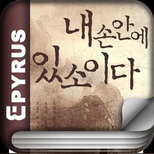 [판타지]내 손안에 있소이다(전12권,완) 書籍 App LOGO-APP試玩