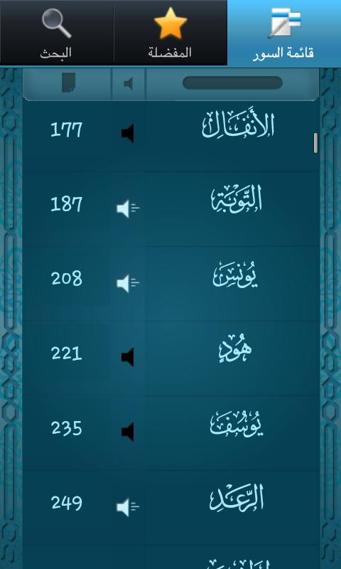 Qurani - قراني - screenshot