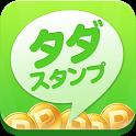 【登録不要】スタンプ取り放題 タダスタンプ icon