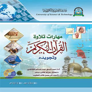 مهارات تلاوة القرآن وتجويده