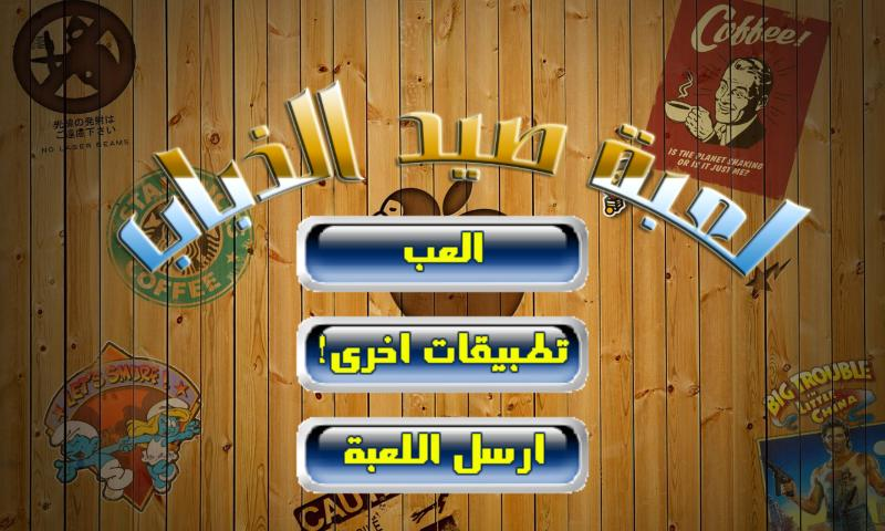 لعبة صيد الذباب - screenshot