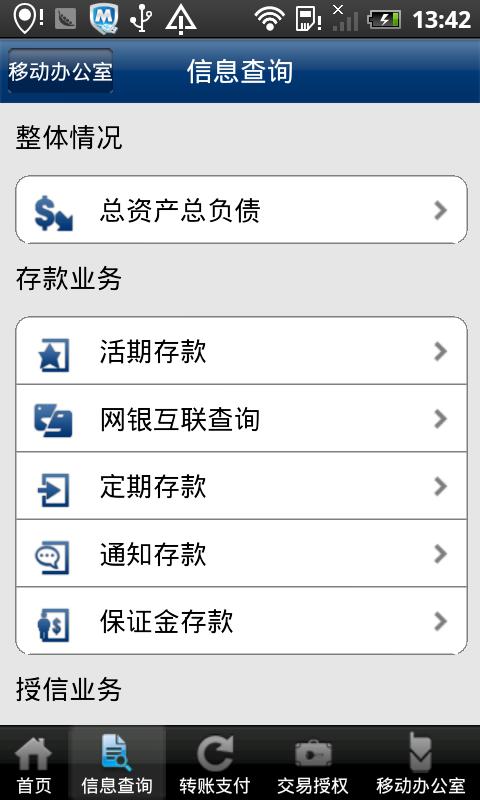 浦发手机银行(企业版) - screenshot