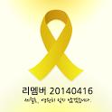 노란리본의 기적 icon