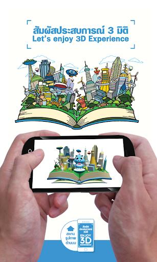 【免費生活App】PTT Innovator-APP點子