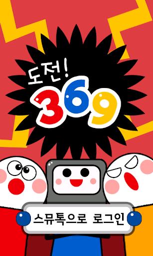 게임369 for SMUTalk